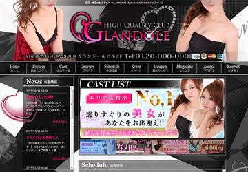 デザイン例:デモサイト:GLANDOLE