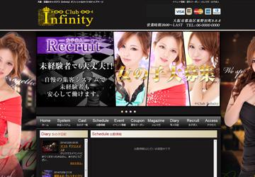 デザイン例:デモサイト:Infinity