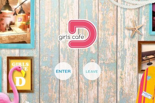 girls cafe D(ディー)