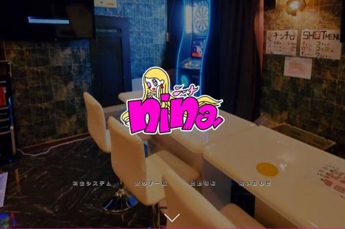 GirlsBar NINA(ニーナ)