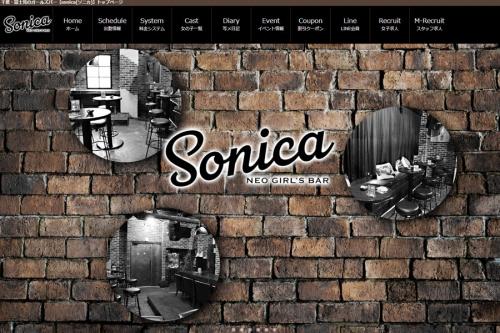 sonica(ソニカ)